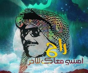 طلال مداح, ام كلثوم, and بوب ارت image