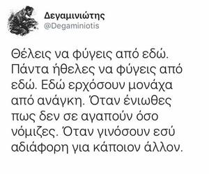 quote, greek, and stixakia image
