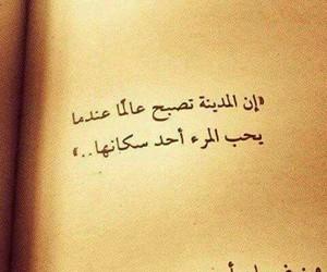 عربي, love, and arabic image