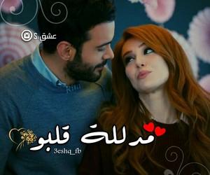 ياسمين, حُبْ, and عشقّ image