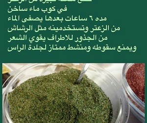 عناية, شعر, and زعتر image