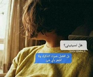 عندما, أتذكرك, and بالعربي image