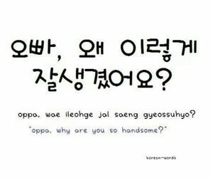 korean, oppa, and hangul image