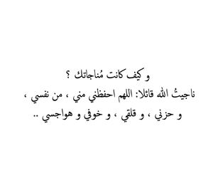 كلمات, arabic, and الله image