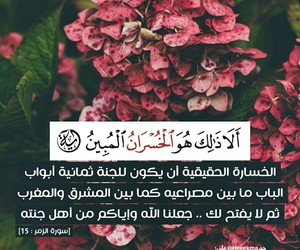 quotes, كُتُب, and إسْلام image