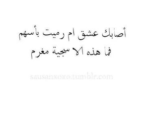 poetry, عربي, and love image