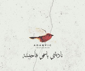 love, name, and عربي image