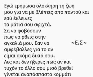 ellinika, greek quotes, and onlygreek image