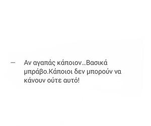 greek, αγαπη, and stixakia image