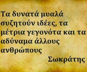 greek, quote, and Greece image