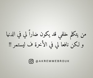 oui, arabic quotes, and الغيبة image