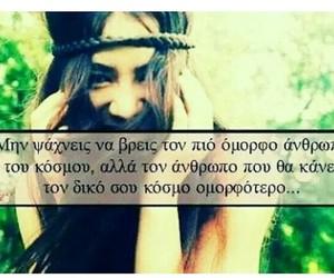love quotes, greek quote, and stixakia image
