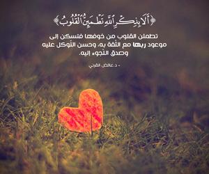 allah, arabic, and heart image