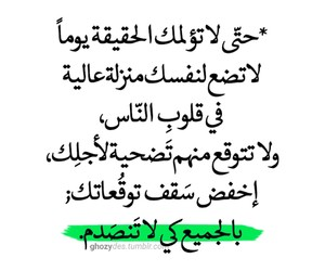 quotes, كُتُب, and tumblr image