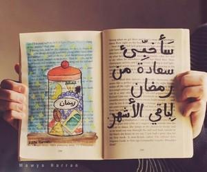 islam, رمضان, and Ramadan image