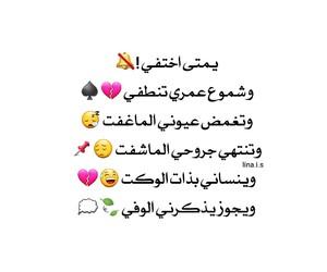 جروح, ال۾, and بالعراقي image