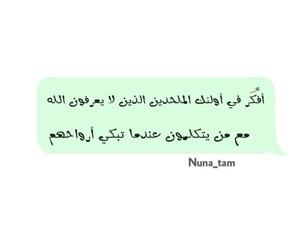 حب عربي عربيات, تصاميم رمزيات كلمات, and اسلاميات اقتباس اقتباسات image
