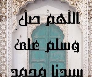 جمعة مباركة, اللهم صل على محمد, and النبي محمد image