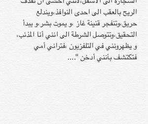 arabic, dz, and دخان image