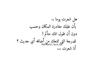 تصاميم عربي, كلمات عبارات, and الم حزن حزين image