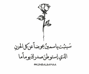 arabic, حزنً, and flowers image