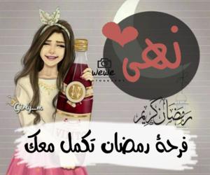 رمضان كريم, تصميمي, and رَمَضَان image