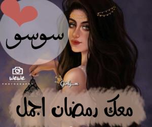 رمضان كريم, wewe, and سوسو image