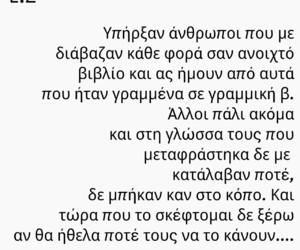 greek quotes, ellinika stixakia, and ελληνικα στιχακια αγαπης image