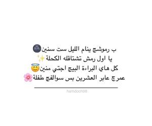 طفلة, كحلة, and عًراقي image