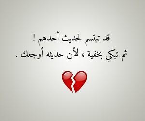 arabic quotes, وَجع, and اقتباس اقتباسات image
