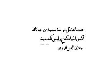 كلمات, جلال الدين الرومي, and ﺭﻣﺰﻳﺎﺕ image