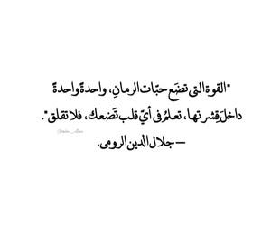 كلمات, جلال الدين الرومي, and رمزيات كتابية image
