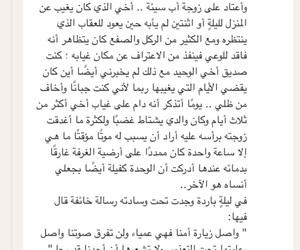 arabic, اني, and ﻋﺮﺑﻲ image