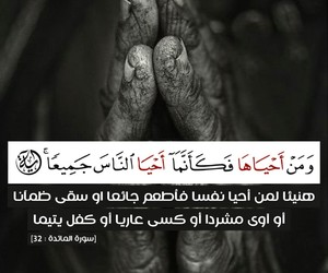 islamic, tumblr, and مقتبسات image