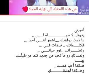 love, حُبْ, and كلمات image
