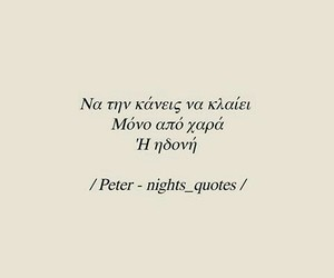 greek quotes and quotes greek image