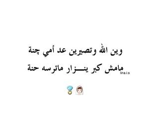 شعر شعبي, قفشات, and اشعار image