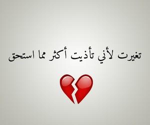 تغيرت, الله يارب, and dz algerie image