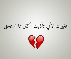 arabic quotes, تغيرت, and تمبلر تمبلريات image