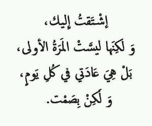 arabic, عربي, and photo image