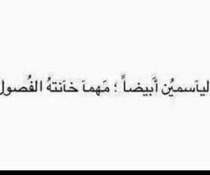 ياسمين منوع كتب عراقي image