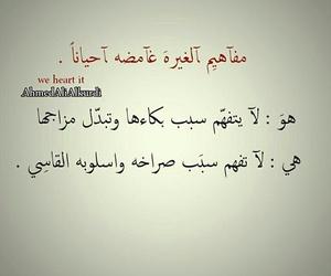 كلمات, ﺍﻗﺘﺒﺎﺳﺎﺕ, and غيرة image