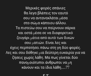 greek quotes, ellinika stixakia, and onlygreek image