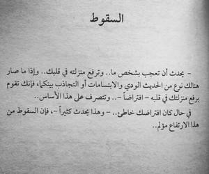 سقوط, إعجاب, and مُؤلم image