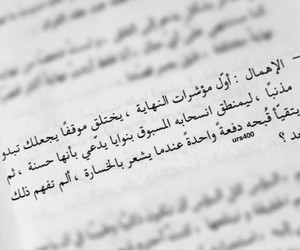 رسائل, النهاية, and حُبْ image