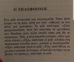 greek, quotes, and only greek image