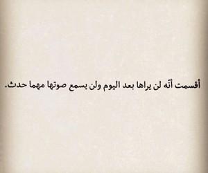 arabic, طريق, and أحلام مستغانمي image