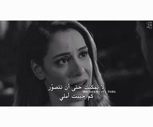حُبْ, عشقّ, and حزنً image