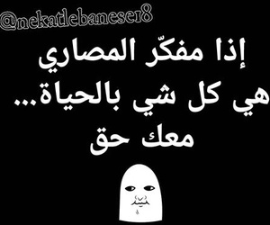 هّه, شبح, and معك حق image