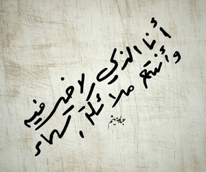arab, snapchat, and عًراقي image
